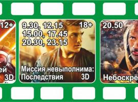 Кино с 26 июля по 1 августа