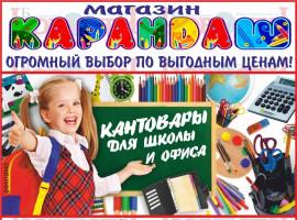магазин «Карандаш»
