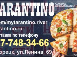 Мой Тарантино