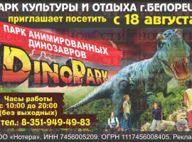 Дино парк