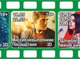 Кино с 9.08 по 15.08