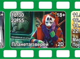 Кино с 2 по 8 августа