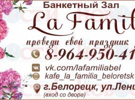 Банкетный зал «Ля Фамилия»