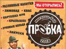 магазин-бар «Пробка»