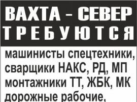 Вахта-север