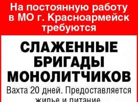 Работа в г.Красноармейск