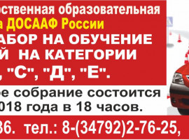 Автошкола ДОСААФ Белорецк