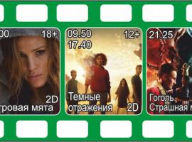 Кино с 13 по 19 сентября