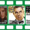 Кино с 20 по 26 сентября