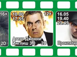 кино с 27.09.18 по 3.10.18