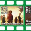 Кино с 6 по 12 сентября