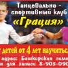 ТАНЦЕВАЛЬНО-СПОРТИВНЫЙ КЛУБ «ГРАЦИЯ»
