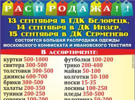 Московский конфискат