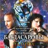 Московский цирк Никулина в г.Магнитогорск