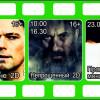 Кино с 4 по 10 октября