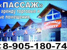 ТЦ «Пассаж» сдает в аренду помещения