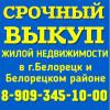 Срочный выкуп жилья в Белорецке
