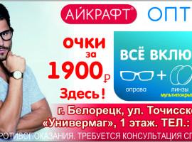Айкрафт ОПТИКА
