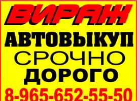 «Вираж»-выкуп авто
