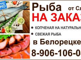 Рыба на заказ