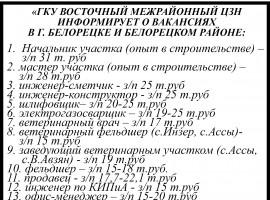 Вакансии ЦЗН Белорецк