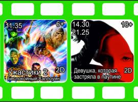 Кино с 15 по 21 ноября