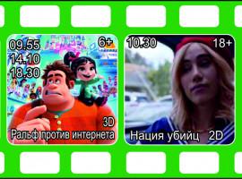 Кино с 29.11 по 5.12