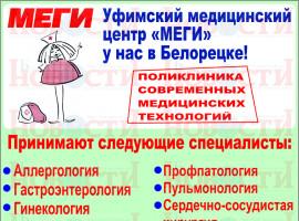 «МЕГИ» Уфимский мед.центр