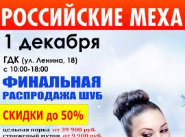 Российские меха