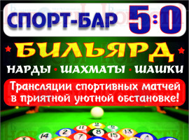 Спорт-бар 5:0