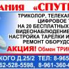 Компания «Спутник»
