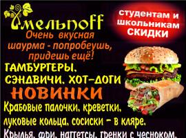Хмельнофф