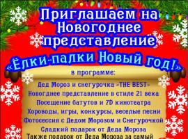 «Елки-палки Новый год!»