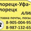 Белорецк-Уфа-Белорецк