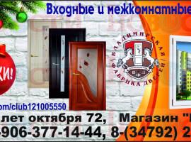 Двери и окна магазин «ВФД»