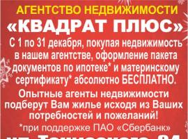 АН «Квадрат»