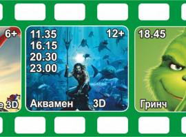 Кино с 13 по 19 декабря