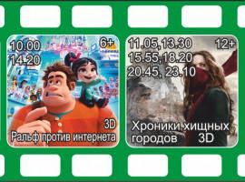 Кино с 6 по 12 декабря