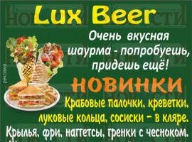 Lux Beer