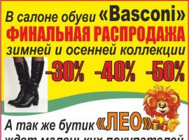 Обувной салон «Basconi»