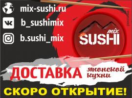 Суши микс