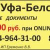 Такси Белорецк-Уфа-Белорецк