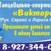 Танцевально-спортивный клуб «Виктория»
