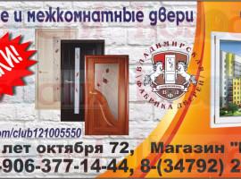 Двери ВДФ