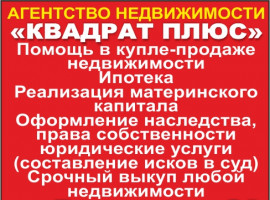 АН «Квадрат плюс»