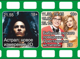 Кино с 24 по 30 января
