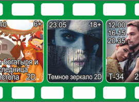 Кино с 17 по 23 января