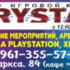 Игровой клуб «Кристалл»