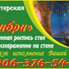 МАСТЕРСКАЯ «КОЛИБРИ»