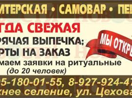 Кондитерская «САМОВАР»